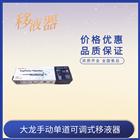 0.5-10μl大龙TopPette手动单道可调式移液器
