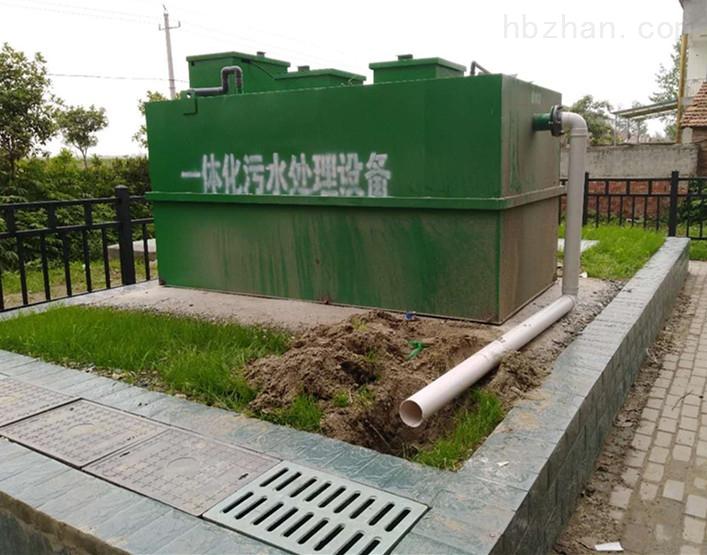 黄石工人宿舍污水处理机