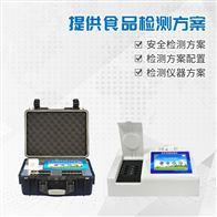 JD-G2400食品安全快速检测仪