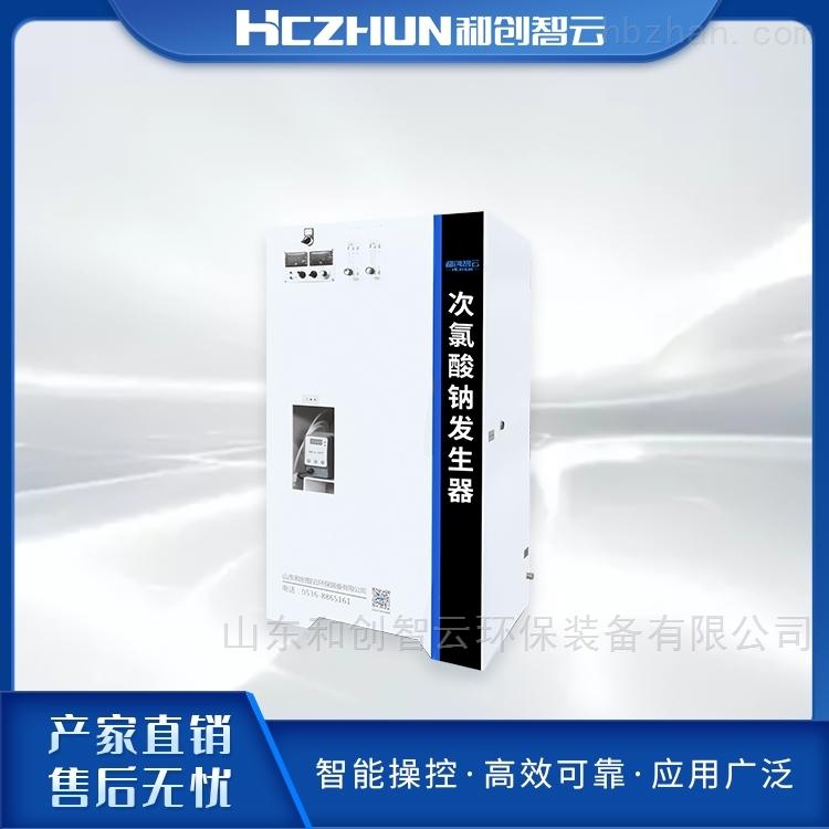 <strong>饮用水消毒处理用次氯酸钠发生器</strong>
