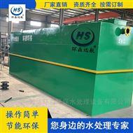HS-YL医院检测废水处理设备