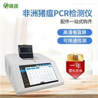 FT-PCR非洲猪瘟荧光检测设备采购