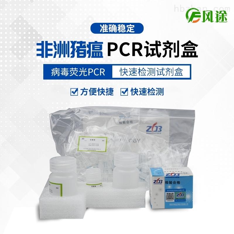非洲猪瘟病毒荧光PCR检测试剂盒