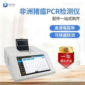 JD----PCR非洲猪瘟实验室设备