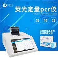JD-PCR非洲猪瘟检测设备价格