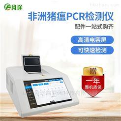 FT-PCR16非洲猪瘟仪器