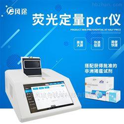 FT--PCR非洲猪瘟荧光层析定量分析仪