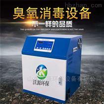 WY-CYXD-A/B沃源环保臭氧消毒设备