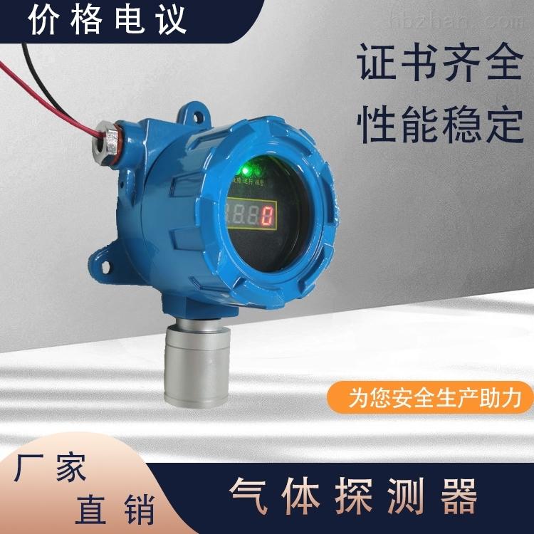 柴油气体探测器