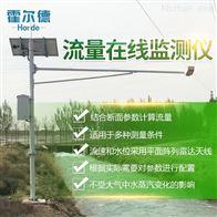 HED-LL河道自动在线监测系统