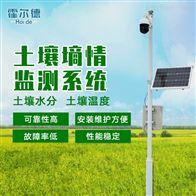 HED-ZDSQ管式土壤墒情监测站