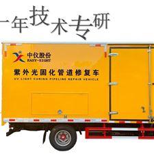 X120-UV管道非开挖修复车