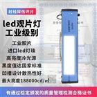RJ-LED456系列底片评片灯x光射线探伤