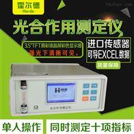 HED-GH10光作用测定仪价格