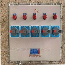 bxmd非标防爆配电箱防爆照明箱