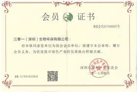 深圳市绿色产业促进会会员