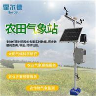 HED-NY9农田环境信息监测系统