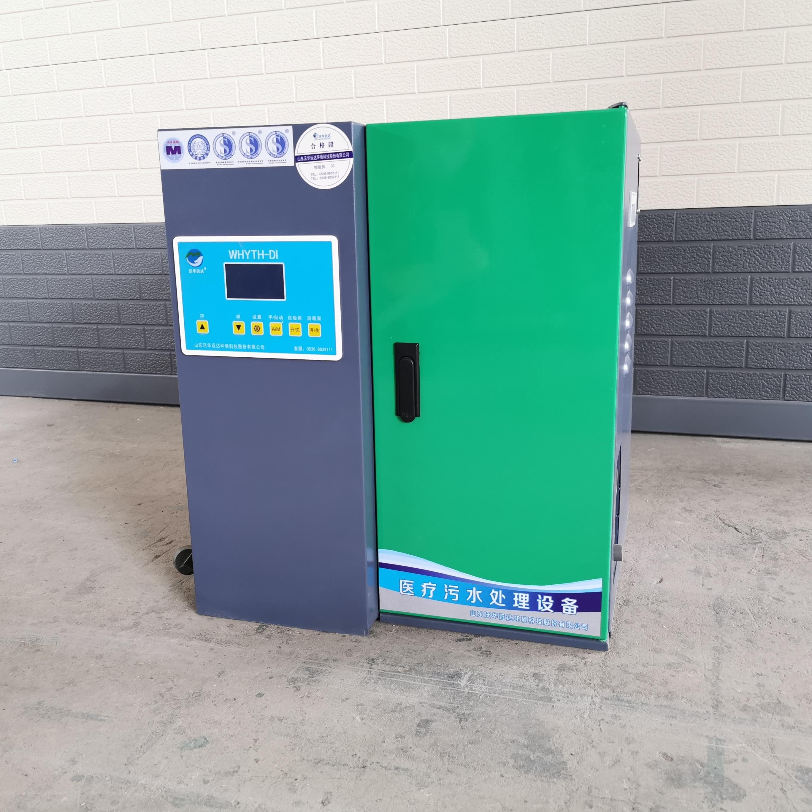 洛阳门诊污水处理设备