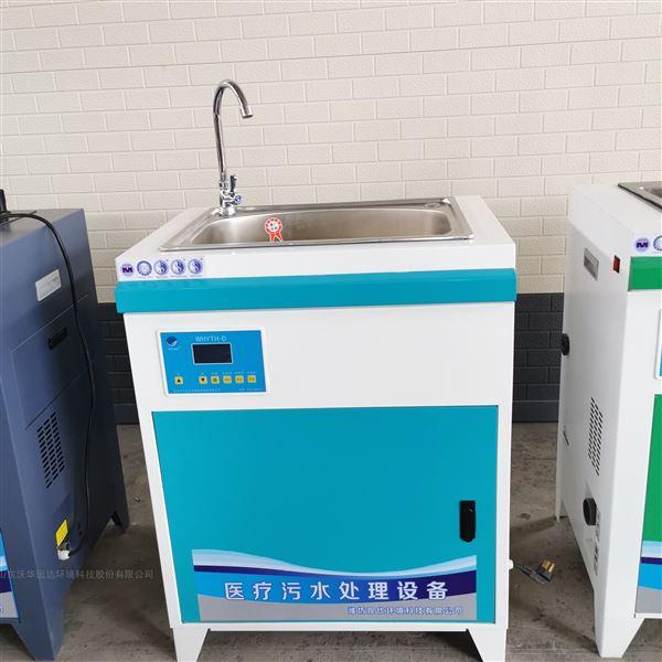 洛阳牙科医院污水处理设备