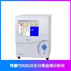 TEK8520特康五分类血球分析仪 国产品牌