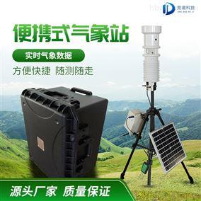 JD-QX便携式自动气象站厂家