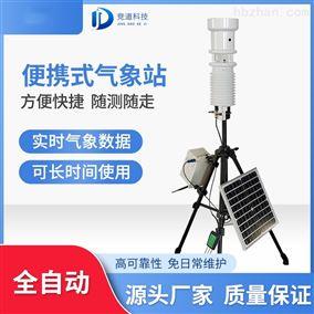 JD-QX小型便携自动气象站