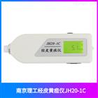 JH20-1C南京理工經皮黃疸儀 價格便宜
