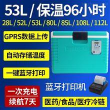 RS-BWX建大仁科冷链保温箱医用试剂冷藏箱运输