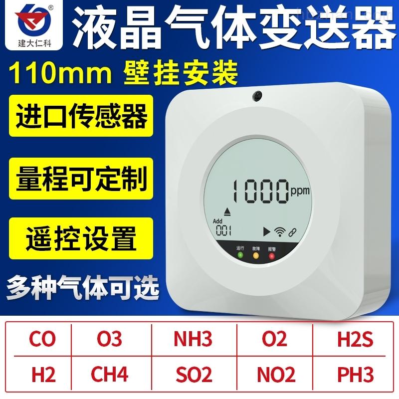 建大仁科可燃气体报警器一氧化碳浓度检测仪