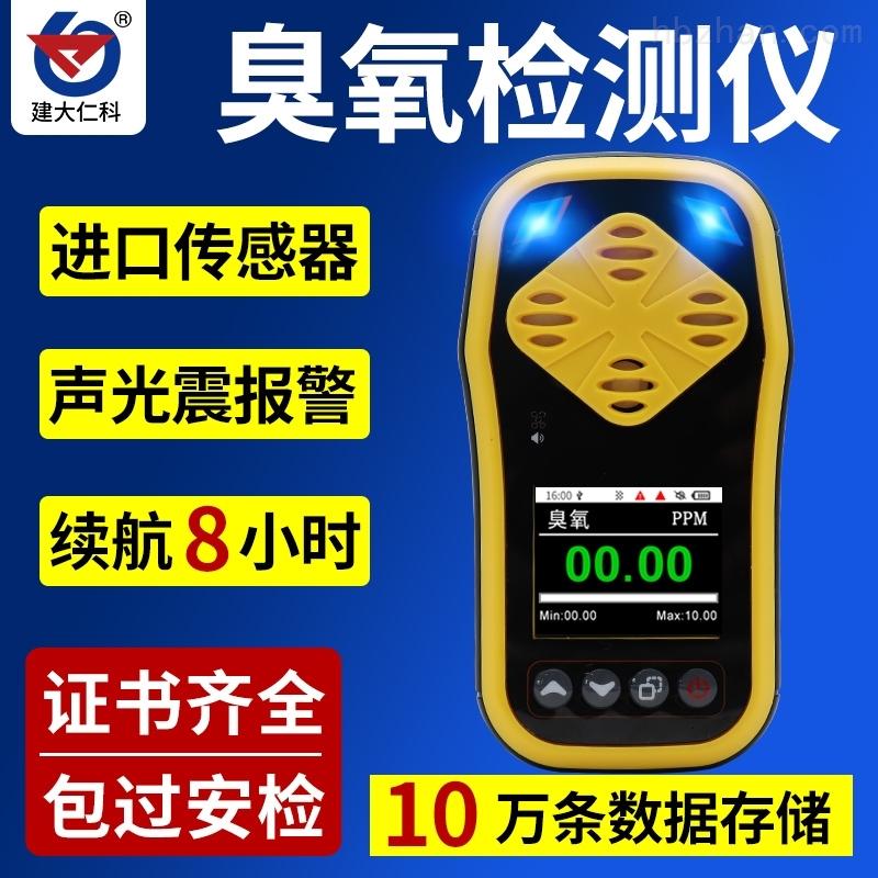 建大仁科臭氧检测仪手持式养殖场臭氧传感器