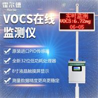 HED-VOCs-01voc在线监测设备价格