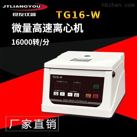 TG16W台式离心机 实验室微量高速离心机 液体颗粒快速分离设备