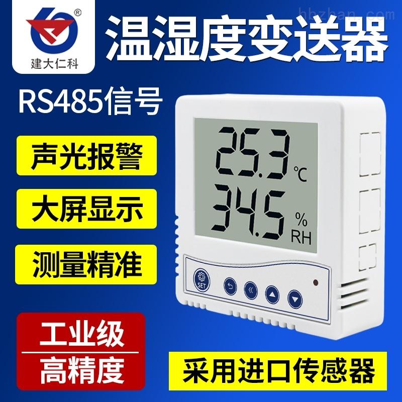 建大仁科温湿度计工业级高精度液晶显示