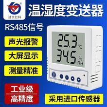 RS-WS-N01-1A建大仁科温湿度计工业级高精度液晶显示