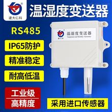 RS-WS-N01-2建大仁科温湿度传感器采集器485监控送软件