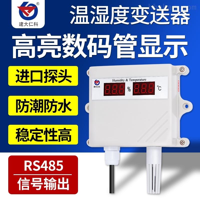 建大仁科温湿度计工业湿度传感器大棚数码管