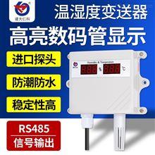 RS-WS-N01-SMG-4建大仁科温湿度计工业湿度传感器大棚数码管