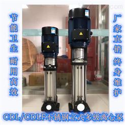 20-7/15-9CDL/CDLF不锈钢立式多级泵/立式轻型离心泵