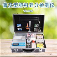 YJL-FP02肥料养分检测仪