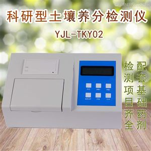 YJL-TKY02科研型土壤养分检测仪