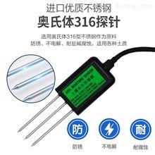RS-WS-N01-TR建大仁科土壤温湿度传感器农业大棚土壤水分