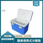 KM-12酷美12L便攜式冷藏箱價格