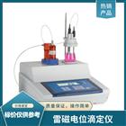 ZDJ-4A型雷磁自动电位滴定仪厂家