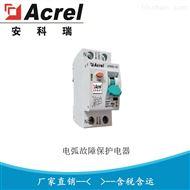AFDD-32安科瑞故障电话保护器 电弧故障保护单元