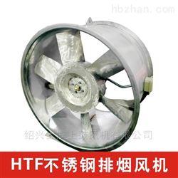 HTF-I-6-5.5kWHTF/GYA单双速消防风机耐高温/排烟轴流