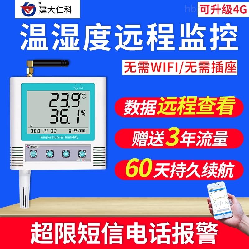 建大仁科GPRS温湿度记录仪无线养殖大棚