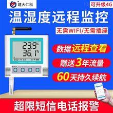 RS-WS-GPRS-C3建大仁科GPRS温湿度记录仪无线养殖大棚