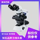 CX23奥林巴斯正置显微镜厂家价格