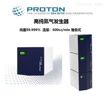 Proton高纯氮气发生器