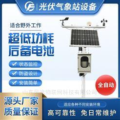 FT-GF08光伏气象站厂家报价